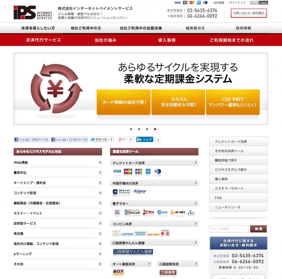 Drupal用IPS決済モジュールの提供開始